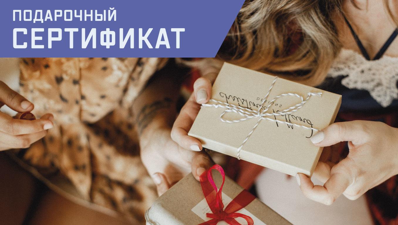 Подарочные сертификаты (+инструкция по использованию)