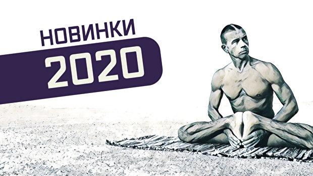 Гайд по новинкам 2020 на ресурсе Yoga Masters.