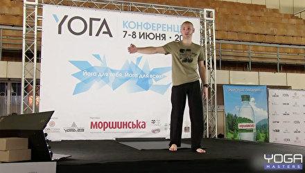 Йога как вид спорта | Виктор Петренко. День мастер-классов.