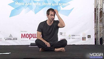 Йога и работа в офисе |Практика.Павел Макарин.