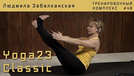 Комплекс Yoga23 Classic