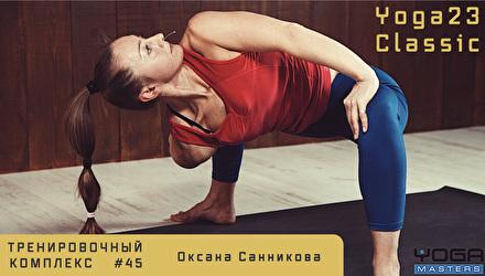 Тренировочный комплекс по Yoga23