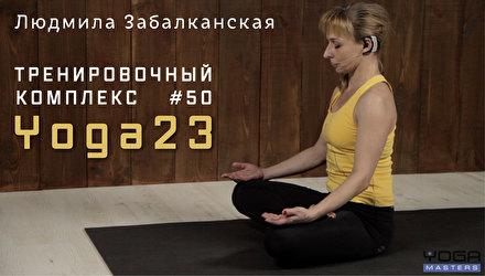 Тренировочный комплекс №50