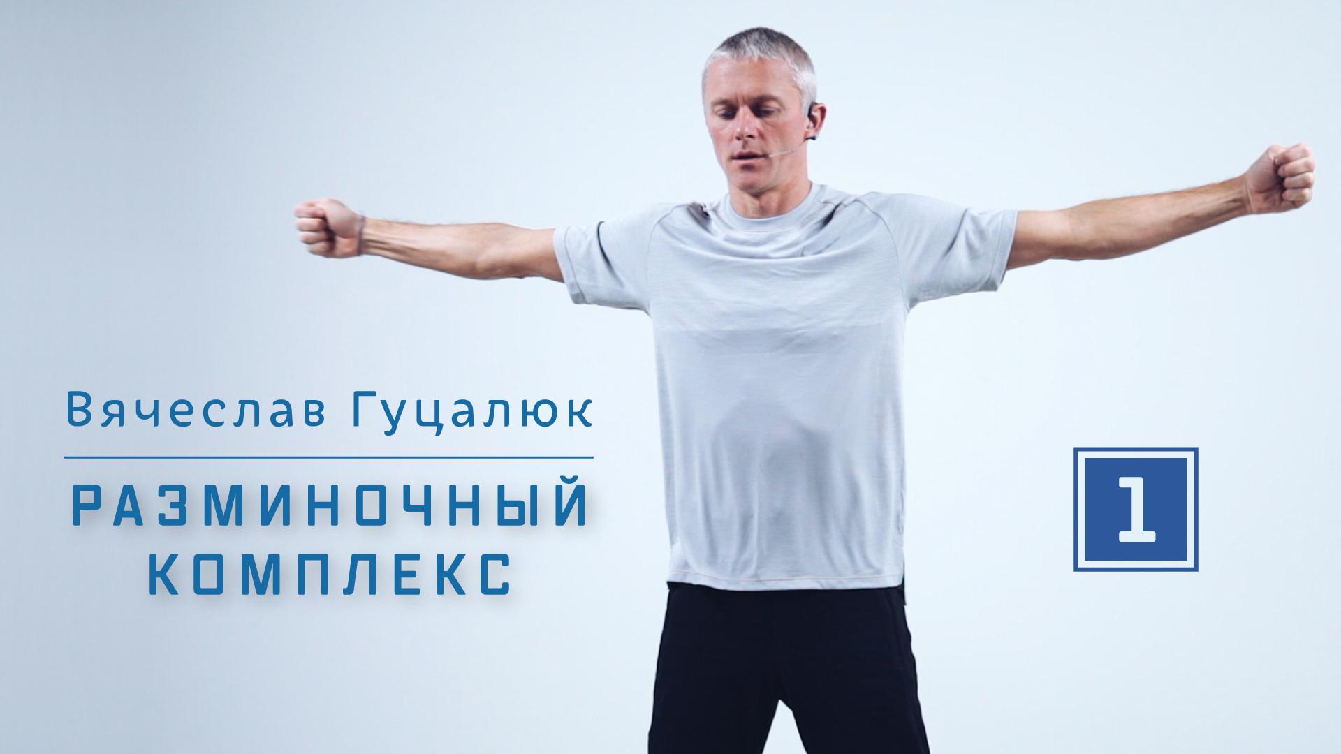 Разминка «Суставная гимнастика»